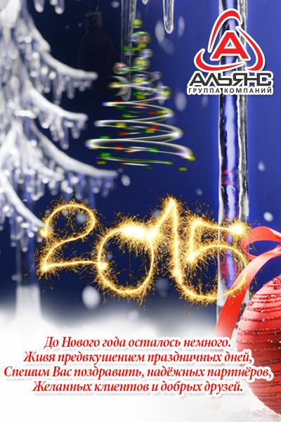 новогодние поздравления сантехники